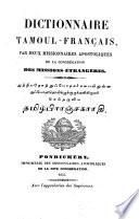 Dictionnaire Tamoul-Français